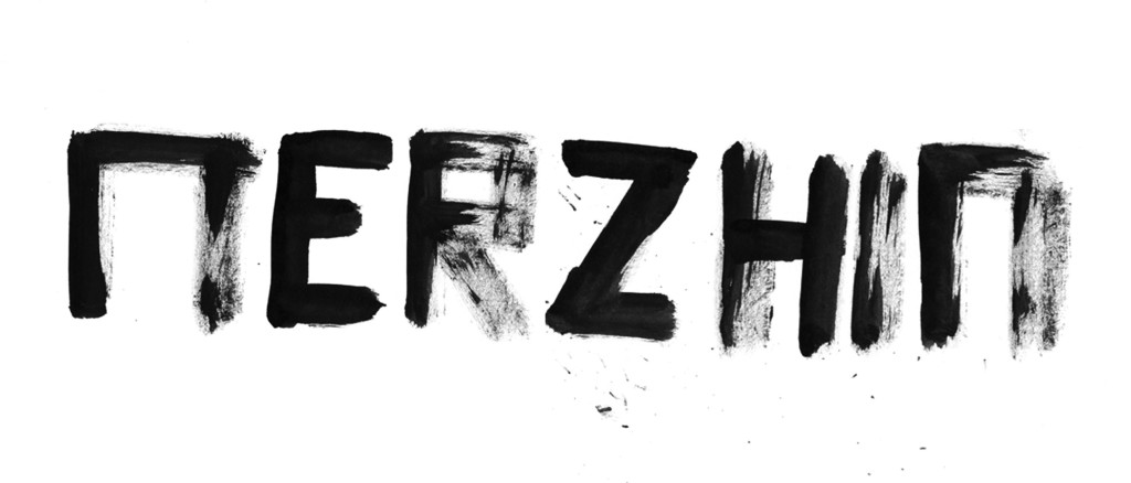logo-merzhin
