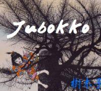 Yokaï no Jidaï épisode 8 : Jubokko